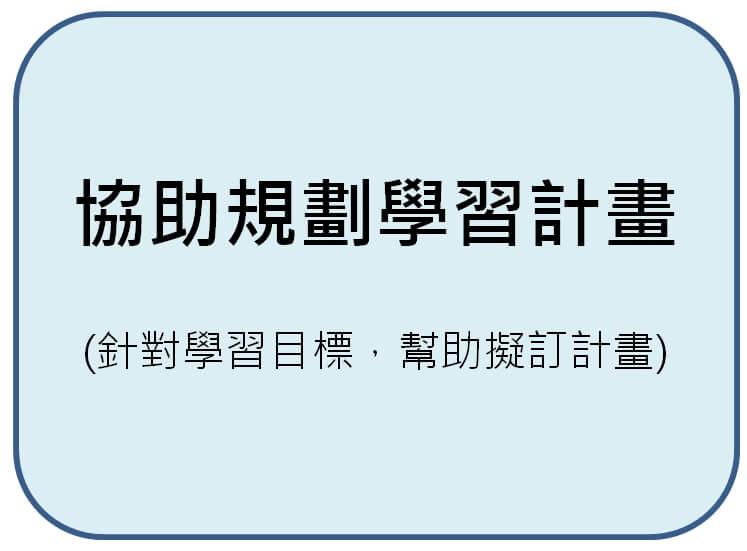 【GLC 服務項目】 語言學校申請 - GLC鉅霖