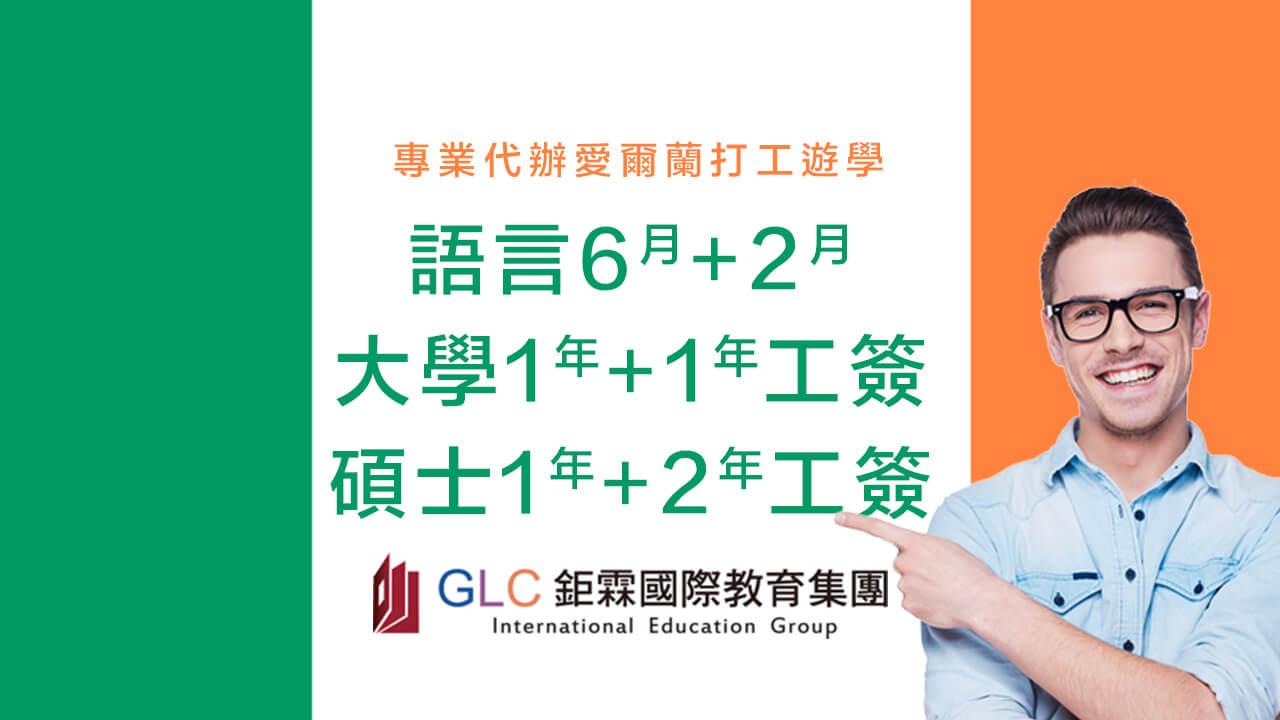 愛爾蘭遊學 代辦推薦  GLC 鉅霖