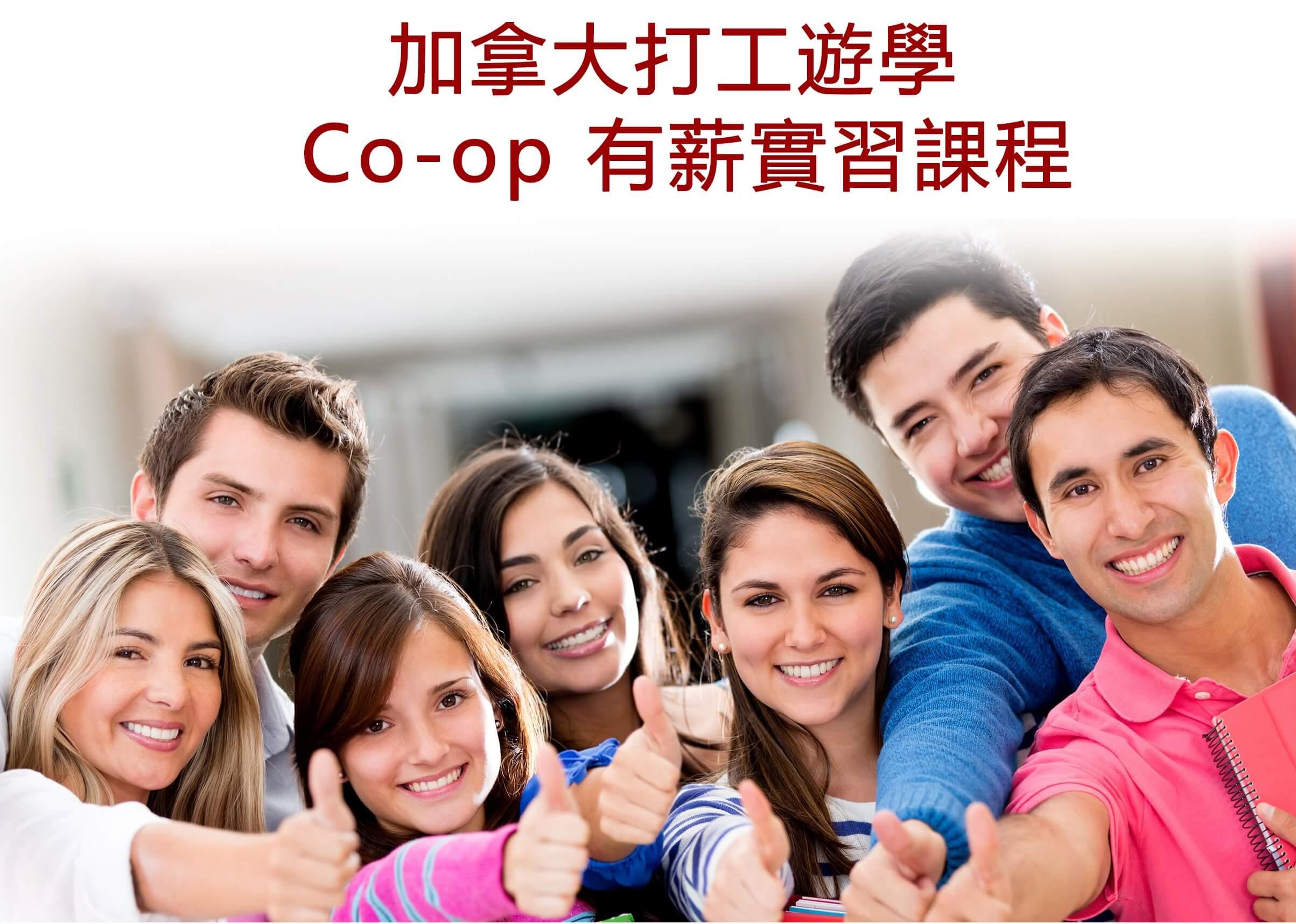 加拿大遊學 coop 代辦推薦  GLC 鉅霖