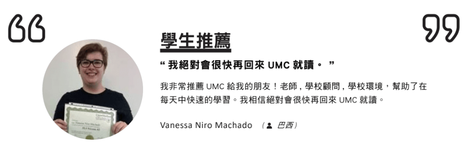 Upper Madison College UMC Canada 加拿大代辦專家