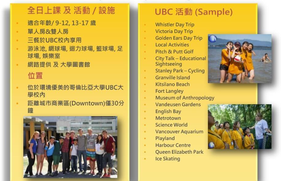 IH 溫哥華 課程多元彈性的語言學校 – GLC鉅霖遊學