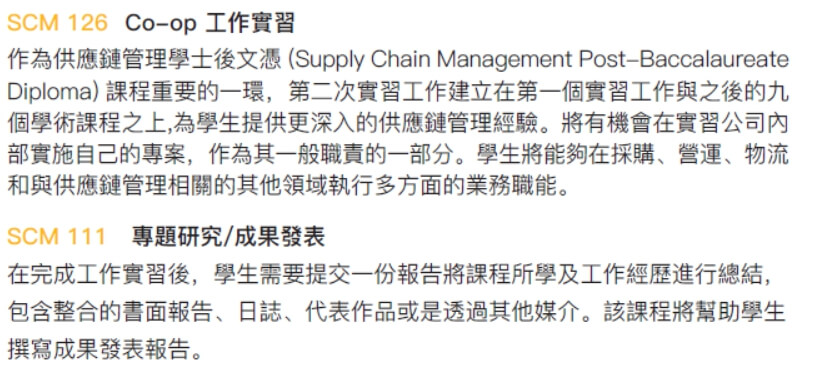 vanwest supply chain course content